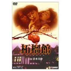 柘榴館 [DVD]