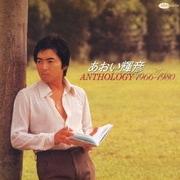 あおい輝彦 アンソロジー 1966-1980