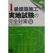 1級建築施工実地試験の完全対策 改訂2版 (なるほどナットク!) [単行本]