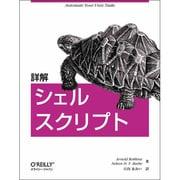 詳解 シェルスクリプト [単行本]