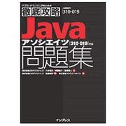 徹底攻略Javaアソシエイツ問題集 310-019対応 [単行本]