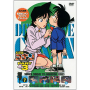 名探偵コナン PART 3 Volume7