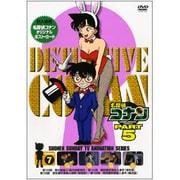 名探偵コナン PART 5 Volume7