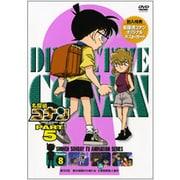 名探偵コナン PART 5 Volume8