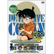 名探偵コナン PART 4 Volume5
