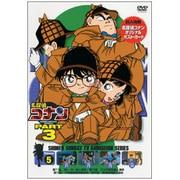 名探偵コナン PART 3 Volume5
