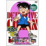 名探偵コナン PART 5 Volume1