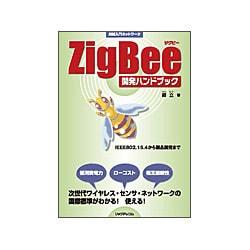 Zigbee開発ハンドブック(実践入門ネットワーク) [単行本]