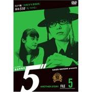 """探偵事務所5"""" ANOTHER STORY FILE 5"""