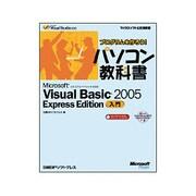 プログラムを作ろう!パソコン教科書 Microsoft Visual Basic 2005 Express Edition入門(マイクロソフト公式解説書) [単行本]