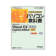 プログラムを作ろう!パソコン教科書 Microsoft Visual C# 2005 Express Edition入門(マイクロソフト公式解説書) [単行本]