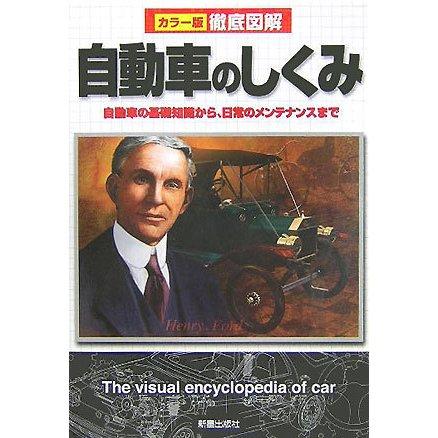 徹底図解 自動車のしくみ―自動車の基礎知識から、日常のメンテナンスまで [単行本]