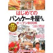 はじめてのパン&ケーキ屋さんオープンBOOK―図解でわかる人気のヒミツ(お店やろうよ!シリーズ〈5〉) [単行本]