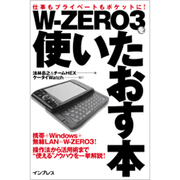 W-ZERO3を使いたおす本―仕事もプライベートもポケットに! [単行本]