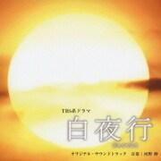 「白夜行」オリジナル・サウンドトラック (TBS系ドラマ)