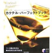 カクテル・パーフェクトブック―定番からオリジナルまで有名ホテル・バーの味とレシピを楽しむ!(実用BEST BOOKS) [単行本]