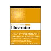 Illustrator―グラフィック実践マスター [単行本]