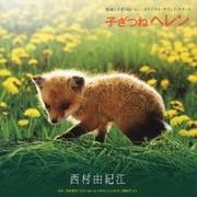 子ぎつねヘレン (映画「子ぎつねヘレン」オリジナル・サウンド・トラック)