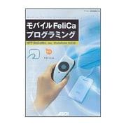 モバイルFeliCaプログラミング―NTT DoCoMo、au、Vodafone対応版 [単行本]