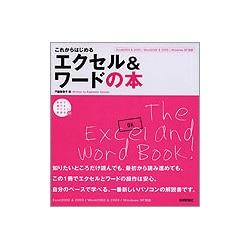 これからはじめるエクセル&ワードの本―自分で選べるパソコン到達点 Excel2002 & 2003/Word2002 & 2003/Windows XP対応 [単行本]