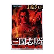 三國志DS ガイドブック [単行本]