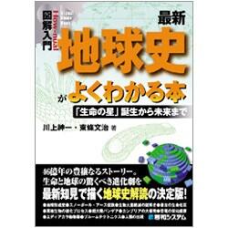図解入門 最新地球史がよくわかる本―「生命の星」誕生から未来まで(How-nual Visual Guide Book) [単行本]