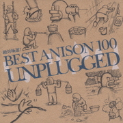 絶対極選!BEST ANISON 100 UNPLUGGED