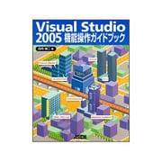 Visual Studio 2005機能操作ガイドブック [単行本]