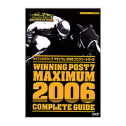 ウイニングポスト7マキシマム2006コンプリートガイド [単行本]