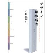 デザイン解体新書 [単行本]