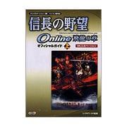 信長の野望Online 飛龍の章 オフィシャルガイド〈上〉―06.2.8バージョン [単行本]