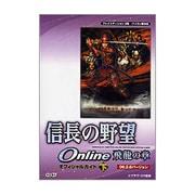 信長の野望Online 飛龍の章 オフィシャルガイド〈下〉―06.2.8バージョン [単行本]