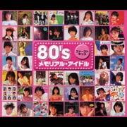 80'sメモリアル・アイドル ファースト・キッス