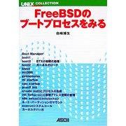 FreeBSDのブートプロセスをみる [単行本]