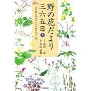 野の花だより三六五日〈上〉百花繚乱の春から木の葉いろづく秋 [単行本]