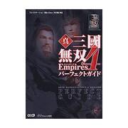 真・三國無双4 Empires パーフェクトガイド [単行本]