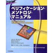 ベリフィケーション・メソドロジ・マニュアル―SystemVerilogでLSI機能検証プロセスを徹底改善(Design Wave Advanceシリーズ) [単行本]