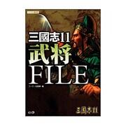 三國志11 武将FILE [単行本]