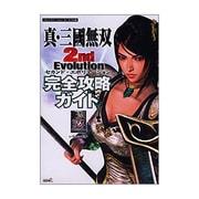 真・三國無双2nd Evolution完全攻略ガイド [単行本]