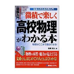 微積で楽しく高校物理がわかる本―社会人のための再入門(How-nual Visual Guide Book) [単行本]