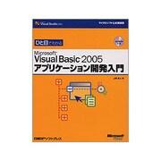 ひと目でわかるMicrosoft Visual Basic 2005アプリケーション開発入門(マイクロソフト公式解説書) [単行本]