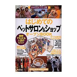 はじめてのペットサロン&ショップオープンBOOK―図解でわかる人気のヒミツ(お店やろうよ!シリーズ〈6〉) [単行本]