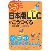 日本版LLC(合同会社)はこうつくる―株式会社よりカンタンひとりでできる [単行本]