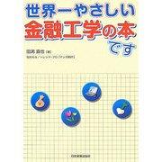 世界一やさしい金融工学の本です [単行本]