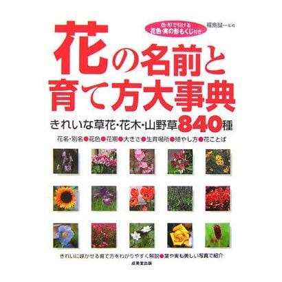 花の名前と育て方大事典―きれいな草花・花木・山野草840種 [単行本]