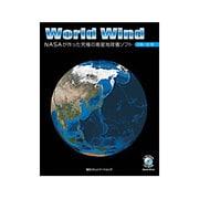 World Wind―NASAが作った究極の衛星地球儀ソフト [単行本]