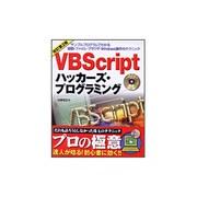 VBScript Hackers Technique Webクライアント・アプリケーションの制作―HTML、HTA、XML、Ajaxを駆使したWeb2.0時代のプログラミングTips [単行本]