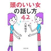頭のいい女の話し方42(PHP文庫) [文庫]