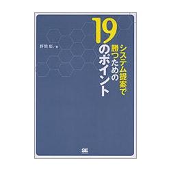 システム提案で勝つための19のポイント [単行本]