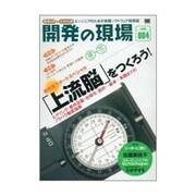 開発の現場 vol.4-効率UP&スキルUP [単行本]
